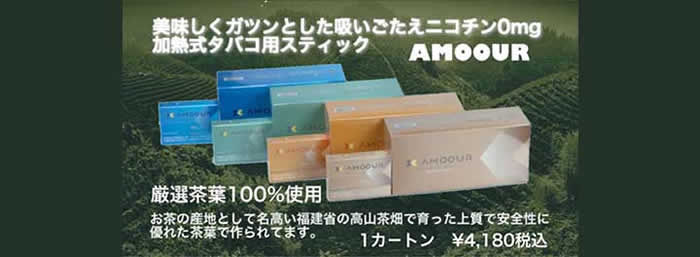 AMOOUR